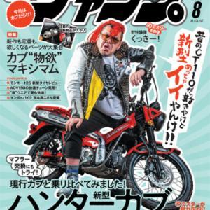 MC2020/8  立ち読み
