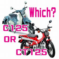 C125 or CT125 どちらを選ぶべきか?
