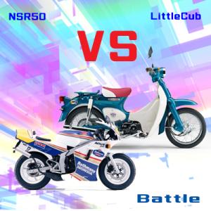 リトルカブ80 VS NSR50