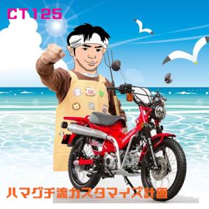 濱口流・ハンターカブカスタム計画#2