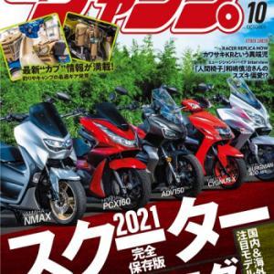 MC2021/10月号 読み流し