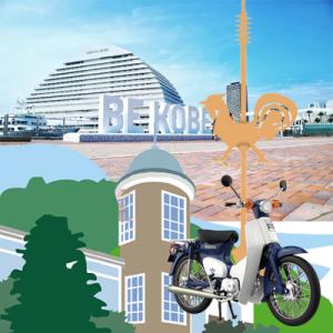 カブで神戸の観光地を巡る