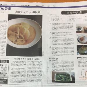 『新聞記事20191018〜ごはんラボ、大根のだし煮。手話→石鹸』