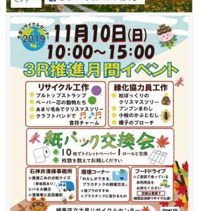『練馬区立大泉リサイクルセンターでトイレットペーパーGET。手話→宮城県』