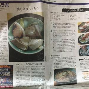 『新聞記事20191108〜ごはんラボ、ブリのお皿蒸し。手話→群馬県』