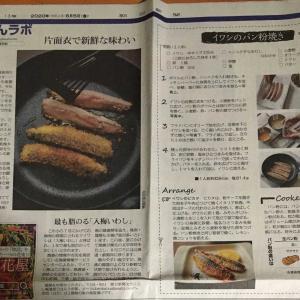 『新聞記事20200605〜ごはんラボ、イワシのパン粉焼き』