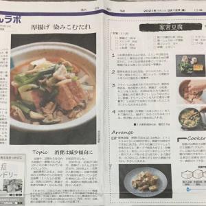 新聞記事20210312〜ごはんラボ、家常豆腐