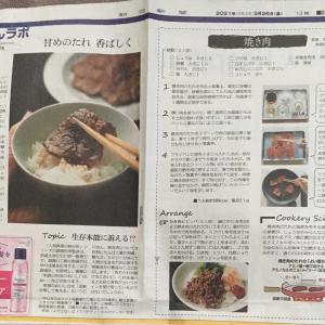 新聞記事20210326〜ごはんラボ、焼き肉