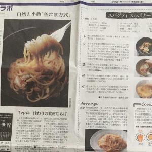 新聞記事20210402〜ごはんラボ、スパゲティカルボナーラ