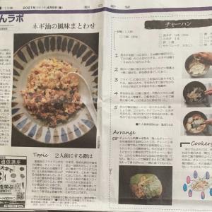新聞記事20210409〜ごはんラボ、チャーハン