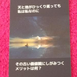 【メッセージ】今日の問いかけ♡CARDメッセージ☆