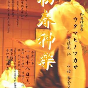 【お誘い♡】1/18の初春神楽@氷川の杜文化館