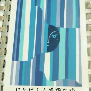 【Message】今日のオラクル・メッセージ☆