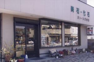 【神社】三峯神社参拝&寄り道情報♡