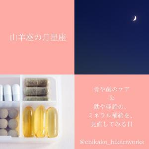 【Instagram】今日は15時34分に、お月様が山羊座へ移動しました。