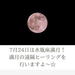 7月24日は水瓶座満月☆満月の遠隔ヒーリングを行います♡