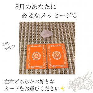 【Instagram】龍神カードからのメッセージ♡