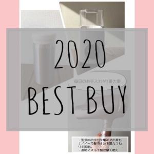 2020年 BEST BAY(お勧めの逸品達)