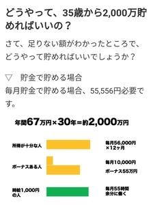 老後に2000万円必要…の件