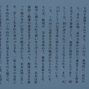 伝説の姫山