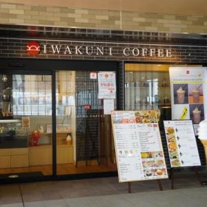 岩国でカフェ