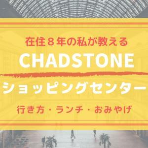 【在住歴8年がおすすめ】チャドストンショッピングセンターのすべて
