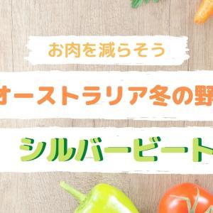 【お肉を減らそう】オーストラリアの美味しい野菜シルバービート