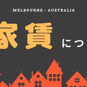 【家賃】メルボルンで賃貸に暮らす4人家族の場合