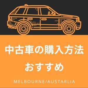 【車の買い方】メルボルンで中古車購入、過去3回の経験談。