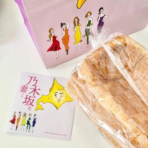 高級食パン食べ比べ『乃木坂な妻たち』