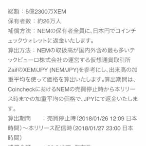 やばいよ!やばいよ!コインチェック、ネム流出事件での日本円で補償するという事について物申したい!