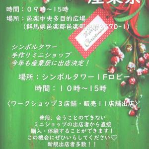 11/3は邑楽町産業祭2019へ出かけよう