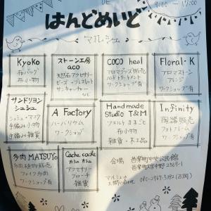 うふふふ  明日は邑楽町で町民文化祭でマルシェがありますあはッ❤️