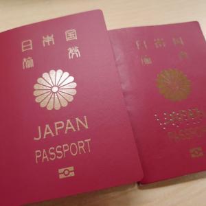在外公館でパスポート更新