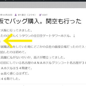 ブログの画像表示エラーを修正