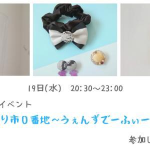 19日(水)はオンラインイベント!