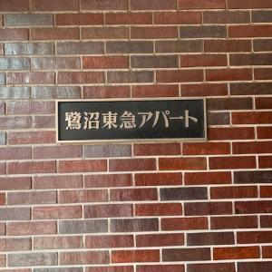 マンション査定