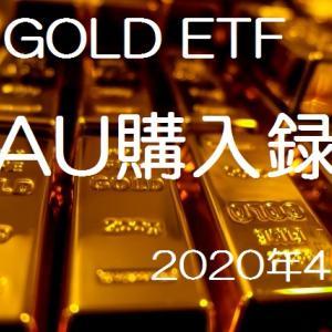 2020年4月,45万円入金しIAU(i シェアーズ ゴールド トラスト)を271株購入【金ETF購入録】