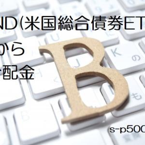 BND(米国総合債券ETF)から分配金49.47$いただきました。2020年5月