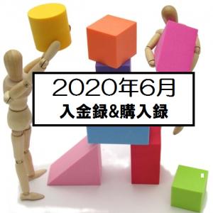 2020年6月,45万円入金しBND(債券ETF)を48株購入