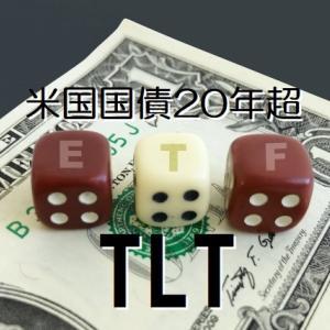 2021年7月,45万円入金しTLT(米国国債20年超ETF)を29株購入