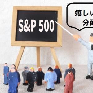 S&P500ETF(VOO)から分配金536.55$いただきました。2021年6月29日