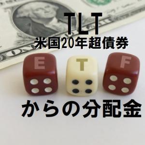 TLT(米国長期債券ETF)から分配金7.78$いただきました(2021年9月)