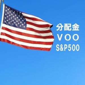 S&P500ETF(VOO)から分配金527.99$いただきました。2021年9月30日