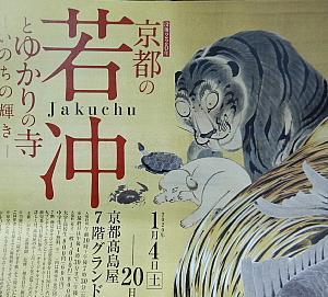京都での若冲展を見に