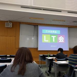 初参加のLT会〜私の情意フィルター〜