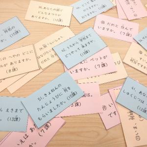 評価とテストの在り方~個人レッスンは質問カードで学習効果チェック~