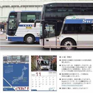 【宣伝】カレンダーに写真を提供しました!