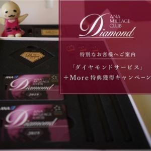 2021年度よりANAダイヤモンド+More特典獲得キャンペーンまとめ〜15万プレミアムポイント達成の特典が追加