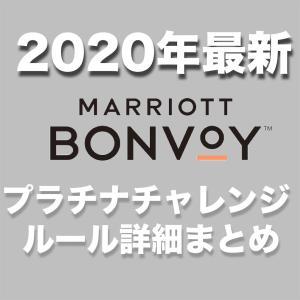 2020年最新版マリオットボンヴォイプラチナチャレンジのルールまとめ〜プラチナでスイートアップグレード率を公開